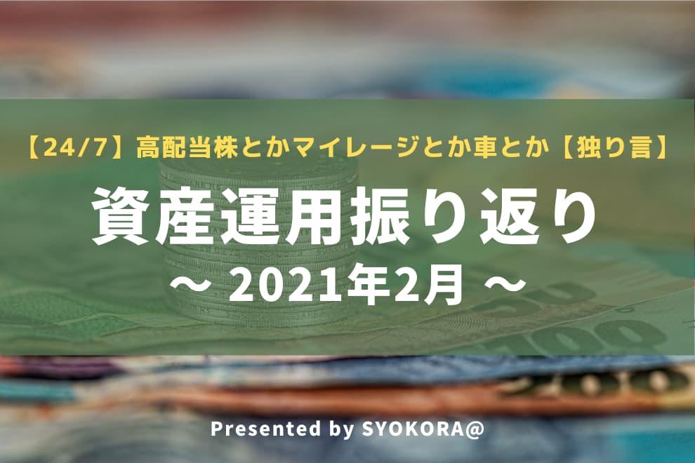 f:id:syokora11:20210305000622j:plain
