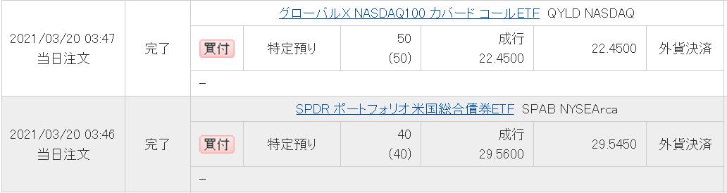 f:id:syokora11:20210320184906p:plain