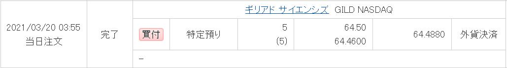 f:id:syokora11:20210320195359p:plain