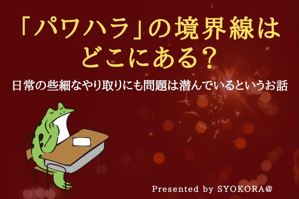 f:id:syokora11:20210325134144j:plain