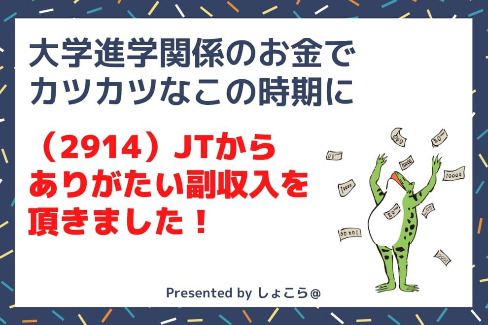 f:id:syokora11:20210326182000j:plain