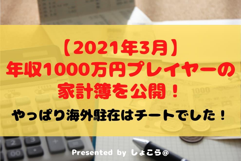 f:id:syokora11:20210417202227j:plain