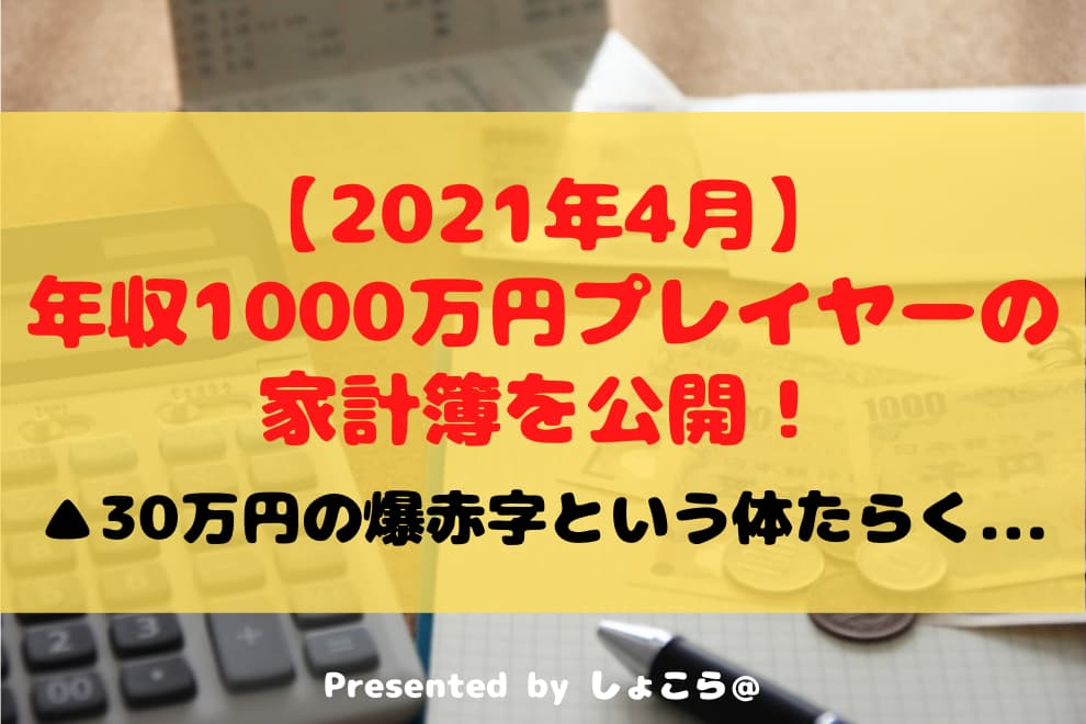 f:id:syokora11:20210612160937j:plain