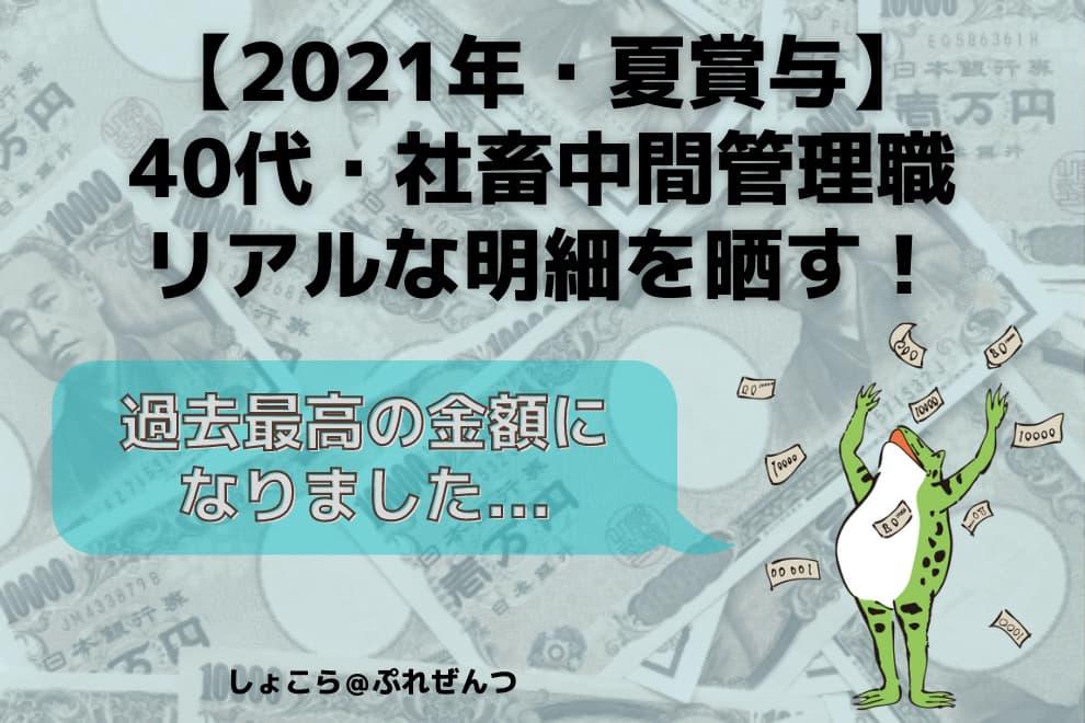 f:id:syokora11:20210617233941j:plain