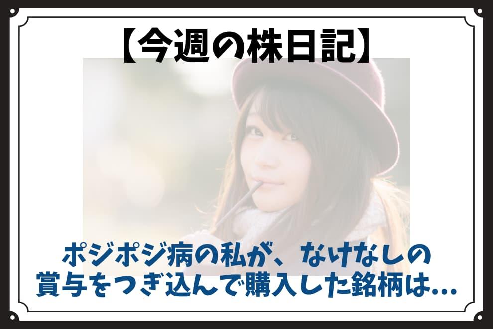f:id:syokora11:20210619154141j:plain