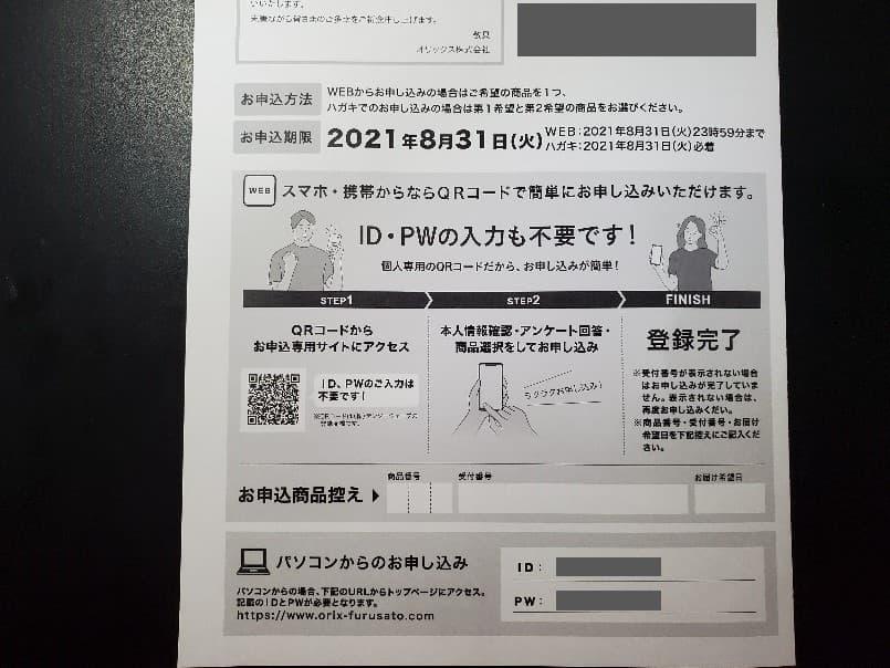 f:id:syokora11:20210701232020j:plain