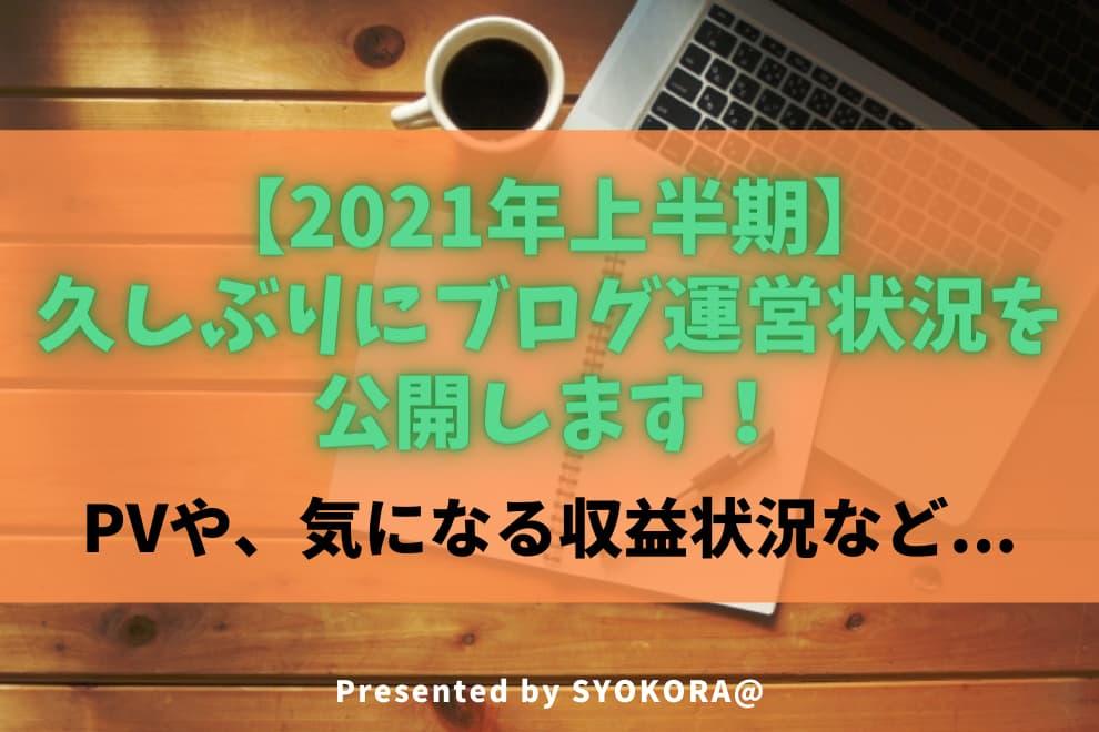 f:id:syokora11:20210703154119j:plain