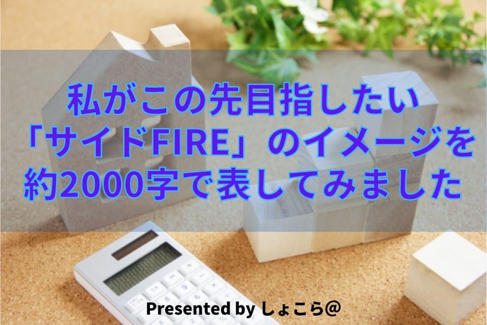 f:id:syokora11:20210712234339j:plain