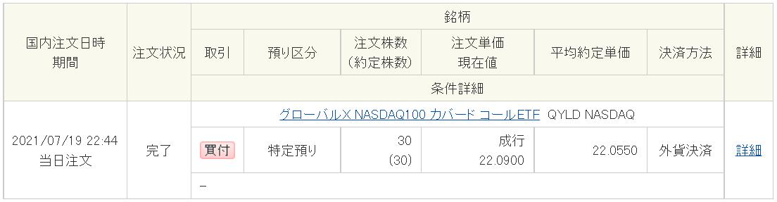 f:id:syokora11:20210720232555p:plain