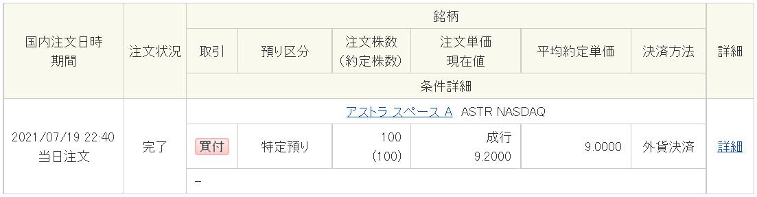 f:id:syokora11:20210720232712p:plain