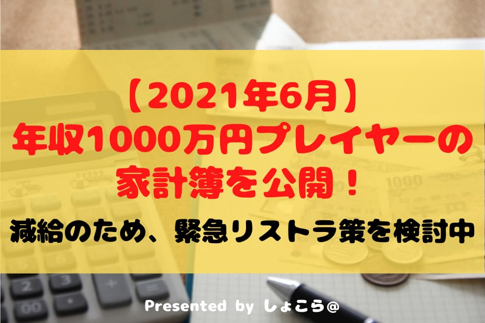 f:id:syokora11:20210724165122j:plain