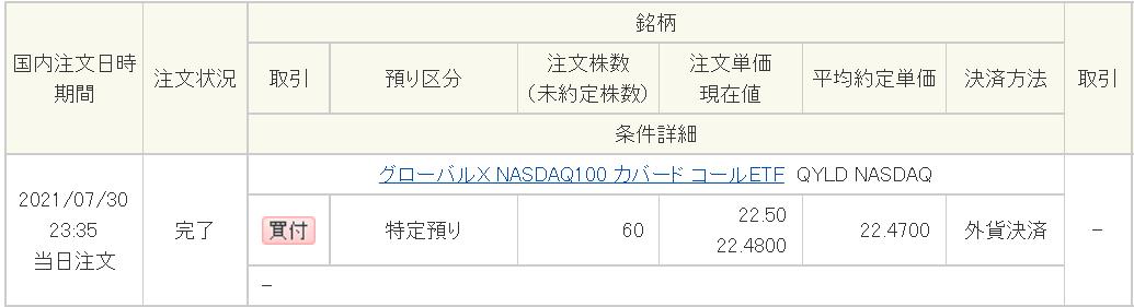 f:id:syokora11:20210731001533p:plain