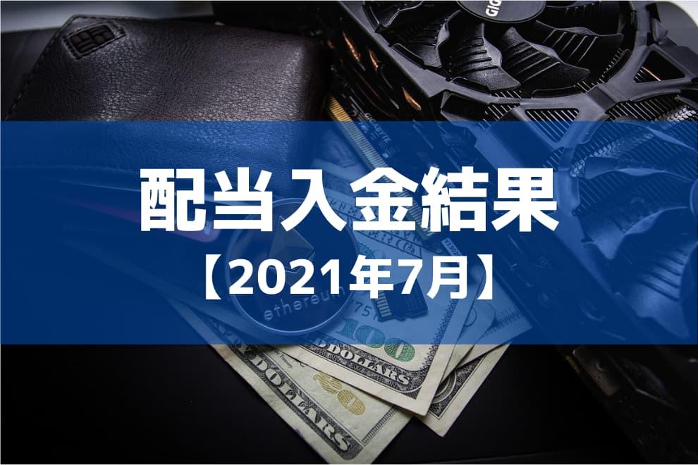f:id:syokora11:20210801090030j:plain