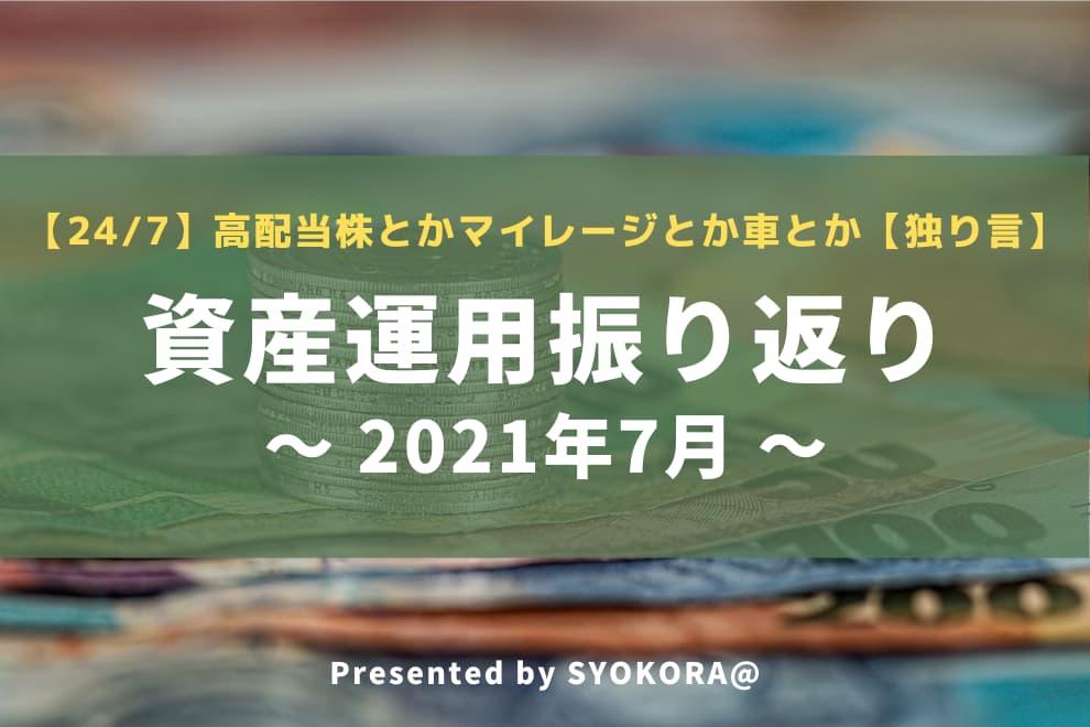 f:id:syokora11:20210804150448j:plain