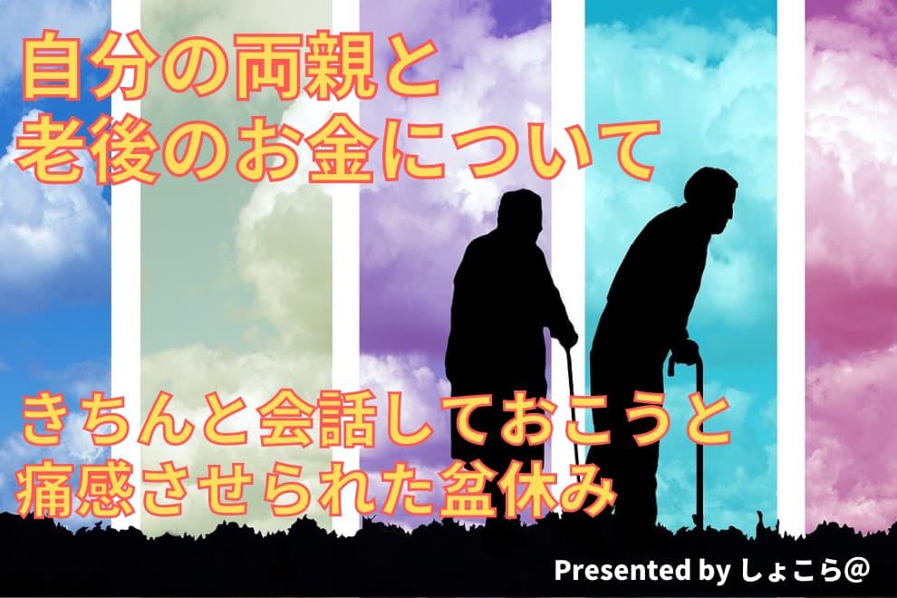 f:id:syokora11:20210808150034j:plain