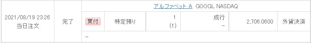 f:id:syokora11:20210820222134p:plain