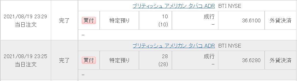 f:id:syokora11:20210820223038p:plain