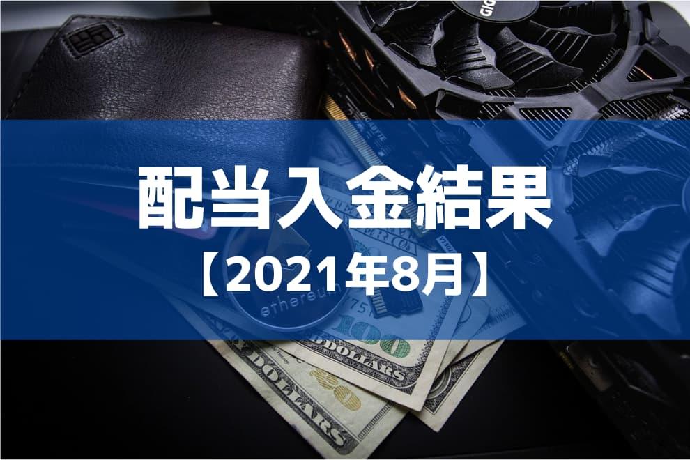 f:id:syokora11:20210828142948j:plain
