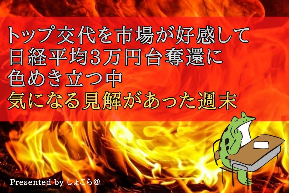 f:id:syokora11:20210906234130j:plain