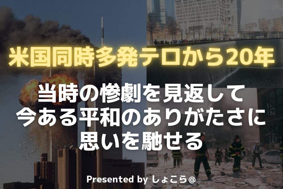 f:id:syokora11:20210911170226j:plain