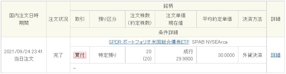f:id:syokora11:20210926132623p:plain