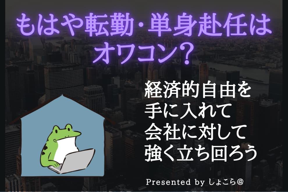 f:id:syokora11:20210929215308j:plain