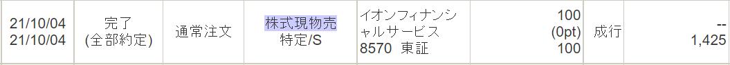 f:id:syokora11:20211005223757p:plain