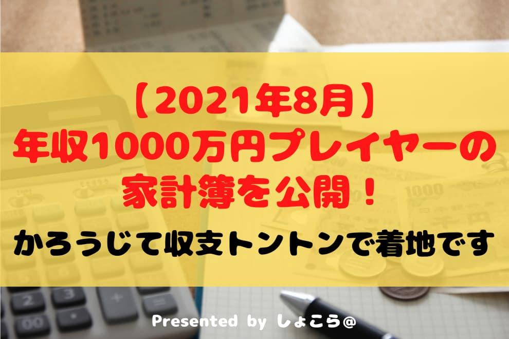 f:id:syokora11:20211008151110j:plain
