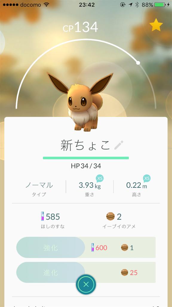 f:id:syokosyoko6276:20160722234917p:plain