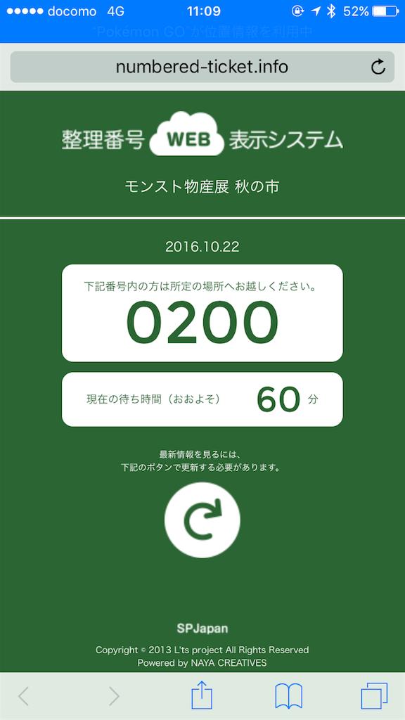 f:id:syokosyoko6276:20161023020904p:image