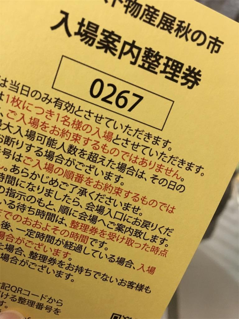 f:id:syokosyoko6276:20161023020913j:image