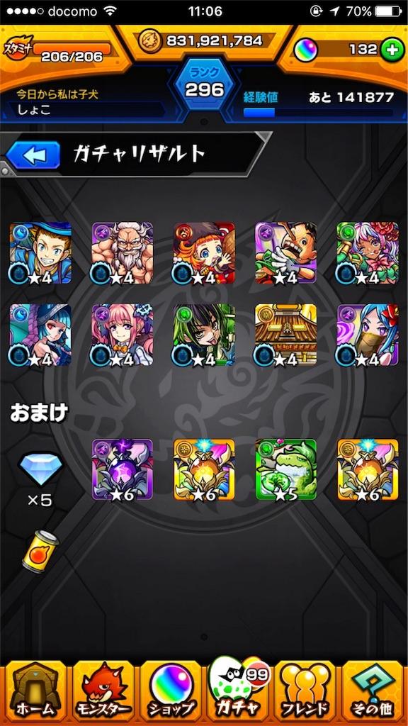 f:id:syokosyoko6276:20170106181022j:image