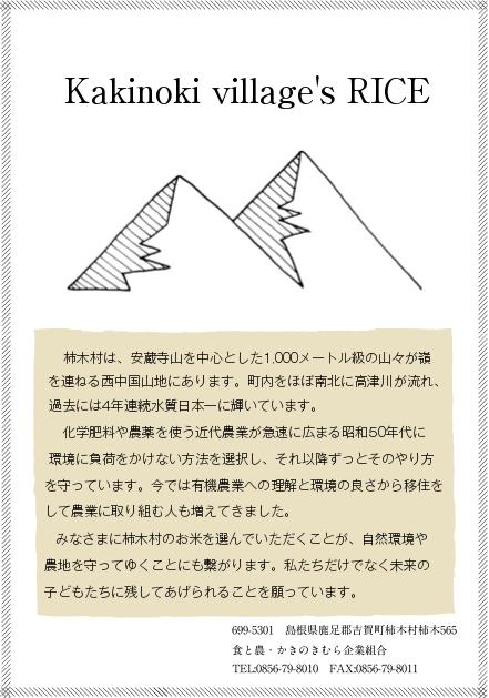 f:id:syokutonou-kakinoki:20171012100727p:plain