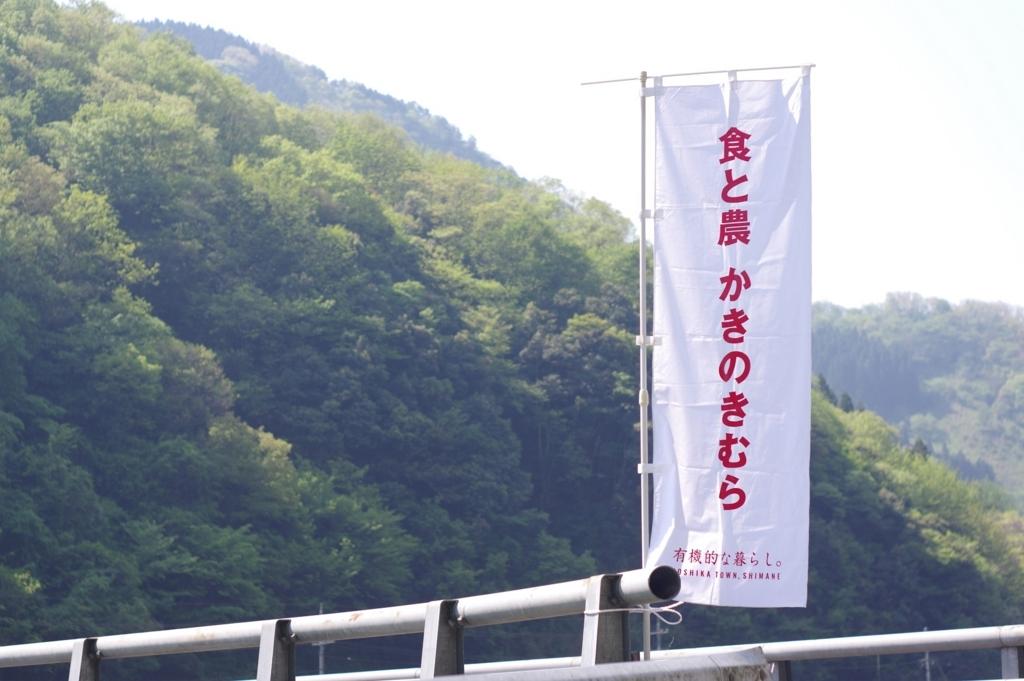 f:id:syokutonou-kakinoki:20180501161819j:plain
