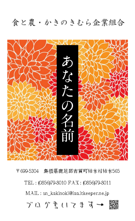 f:id:syokutonou-kakinoki:20180518154736p:plain