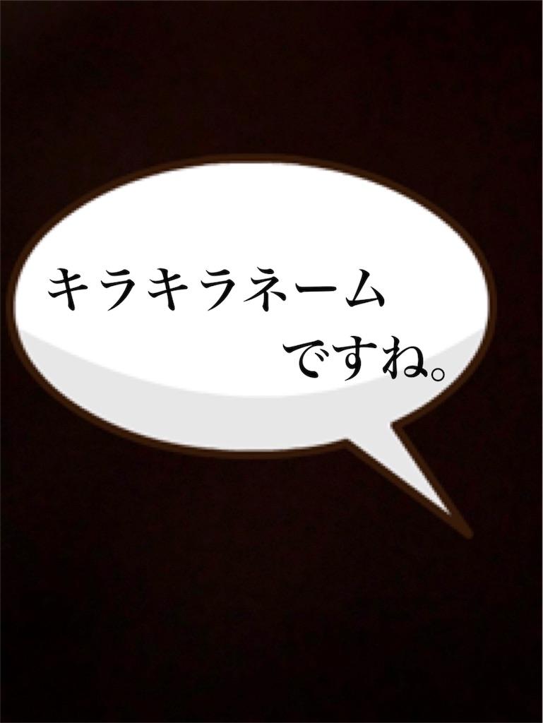 キラキラネーム 二文字