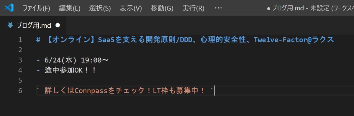 f:id:syoneshin:20200622162814p:plain