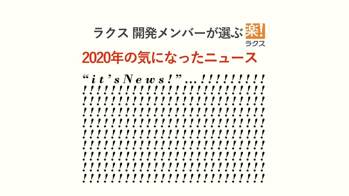 f:id:syoneshin:20201225160328j:plain