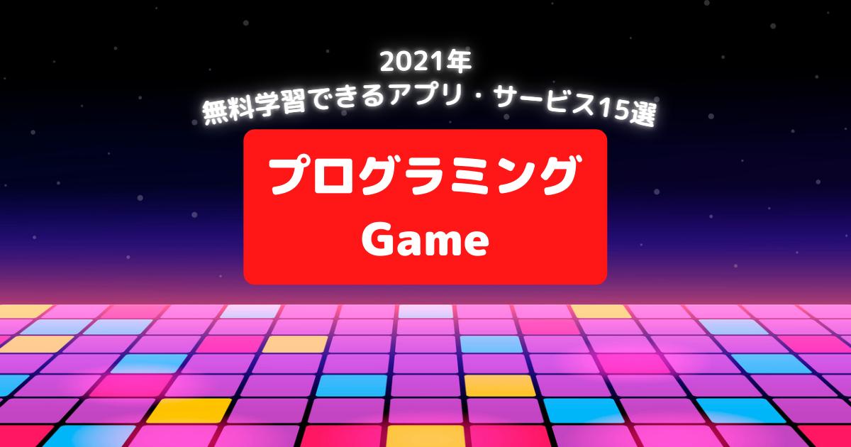 プログラミングゲーム