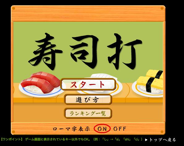 Flashタイピングゲーム「寿司打」 - Neutral