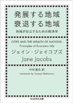 発展する地域 衰退する地域: 地域が自立するための経済学 ジェイン・ジェイコブズ  筑摩書房
