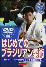 DVDでマスター はじめてのブラジリアン柔術