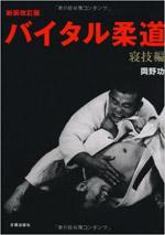 新装改訂版 バイタル柔道 寝技編