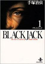Black Jack―The best 12stories by Osamu Tezuka(1)