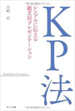 KP法 シンプルに伝える紙芝居プレゼンテーション