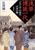 浅草博徒一代―アウトローが見た日本の闇