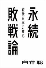 続敗戦論 戦後日本の核心