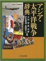 アジア・太平洋戦争辞典