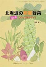 北海道の新顔野菜 つくってみヤサイ PartⅡ
