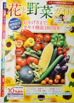 花と野菜のガイド